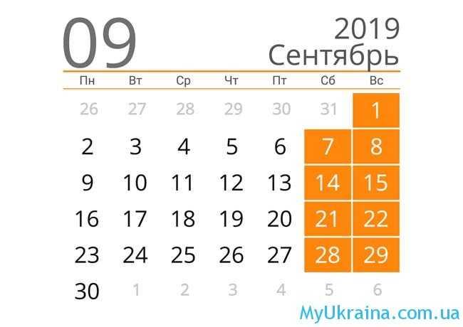 календарь на сентябрь в 2019 году