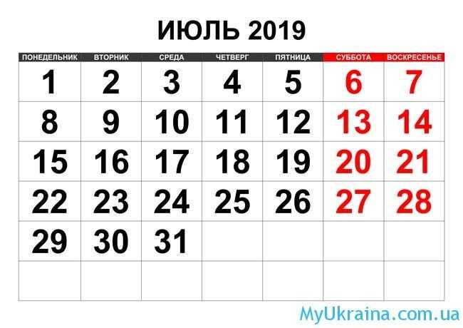 июнь в 2019 году