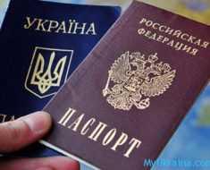 паспорта Украины и России