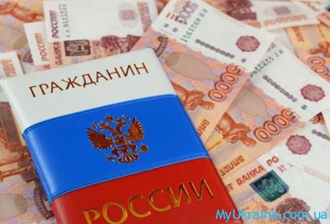 паспорт России и деньги