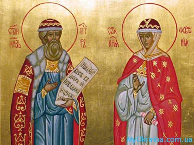 дата почитания святых Петра и Февронии