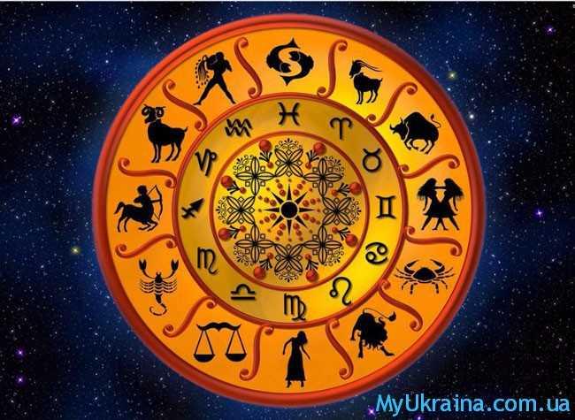 Обещание гороскопа