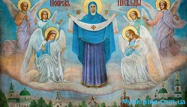праздник Пресвятой Богородицы
