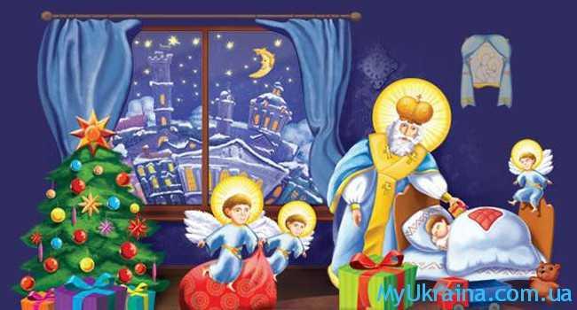 Праздник святого Николая