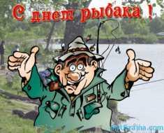 день рыбака