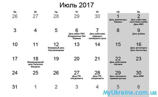 календарь на июль 2017