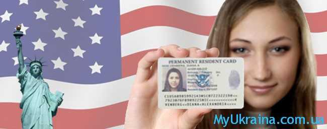 каждый человек может участвовать в программе Green Card