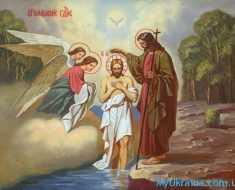 славное православное празднование как Крещение Господнее