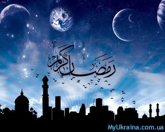 когда будет Рамадан в 2018 году?