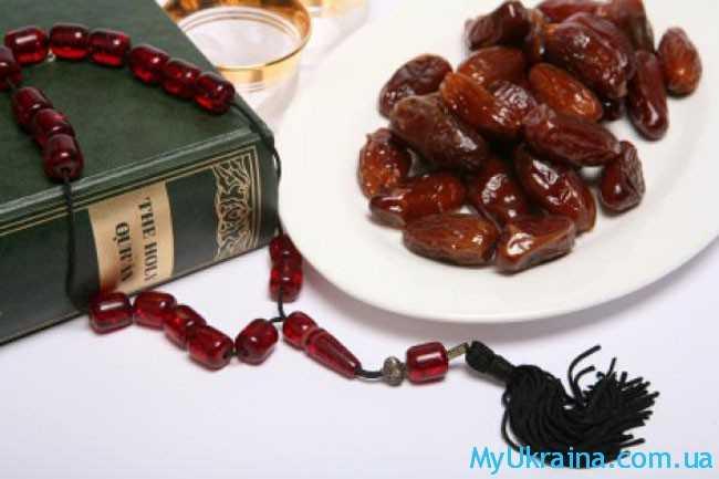 финики и молитвенник