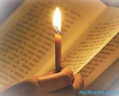 молитва в пост