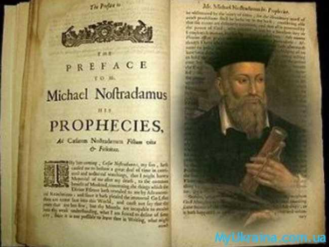 Предсказания Мишеля Нострадамуса