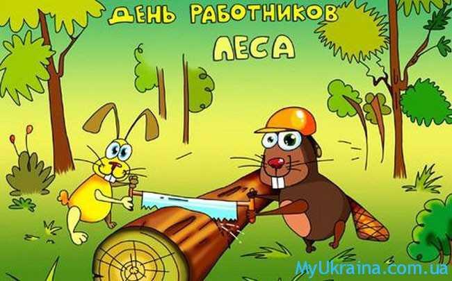 праздник работников леса и всего лесного хозяйства