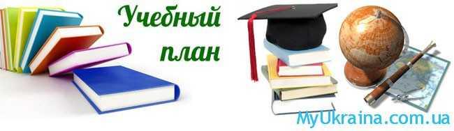 Украинские школы функционируют благодаря учебному планированию