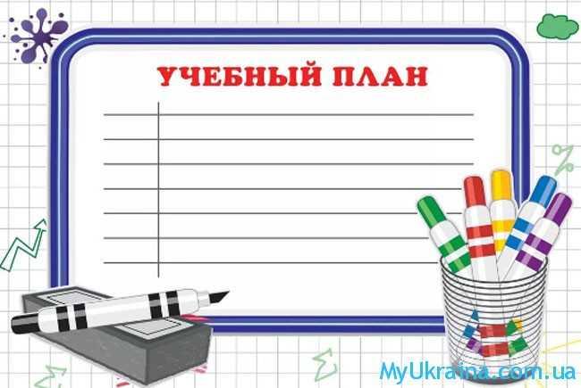 Цели и задачи учебного плана