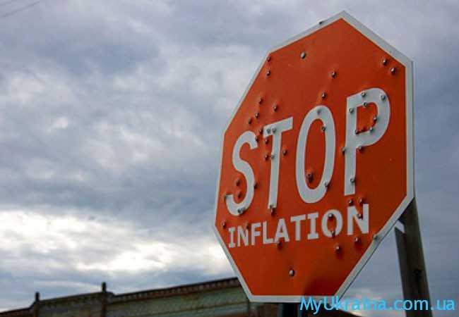 стоп,инфляция!