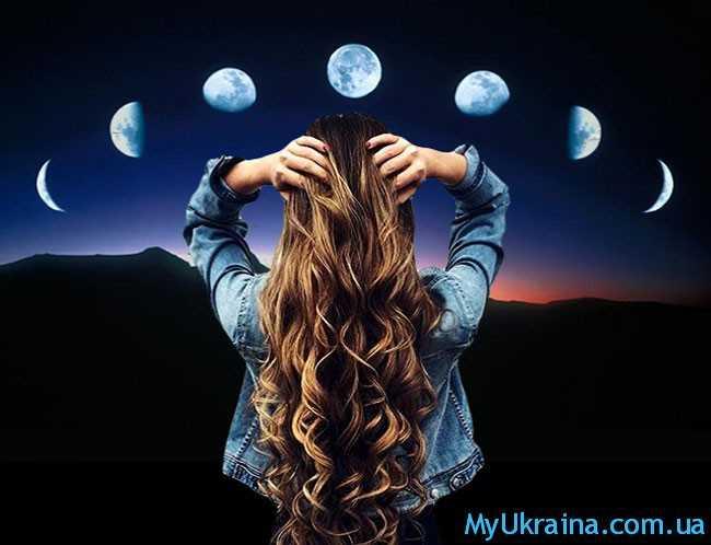 луна и волосы