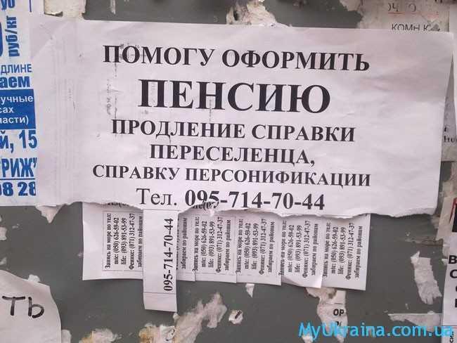 объявление на столбе