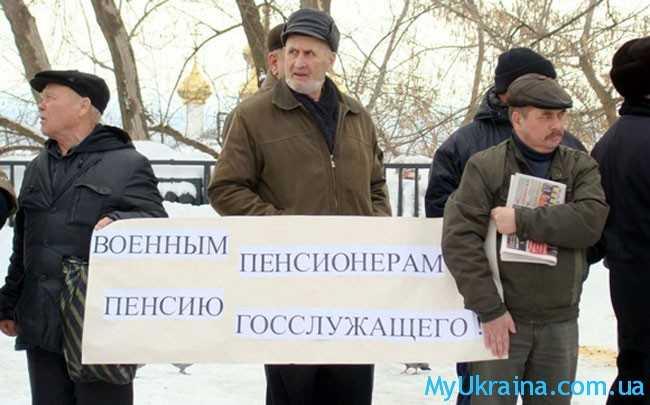 какие будут пенсии военным пенсионерам Украины в 2018 году