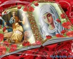 Рождество Святой Богородицы