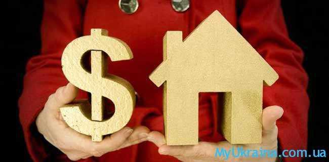 Приобретение недвижимости в Украине