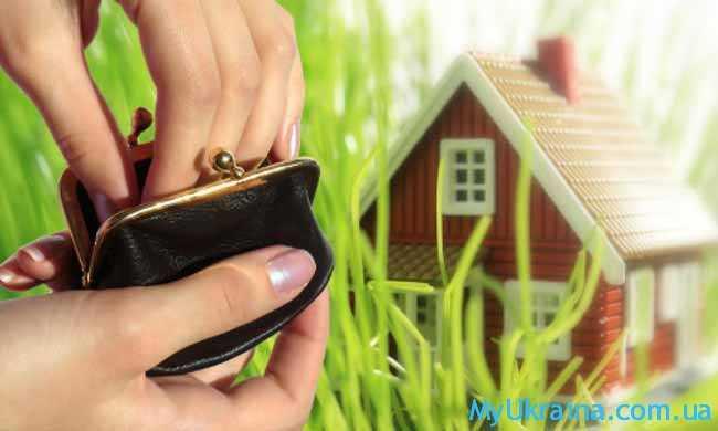 кошелек и домик