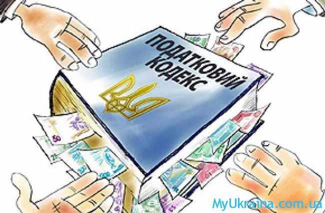 налоговый кодекс и деньги