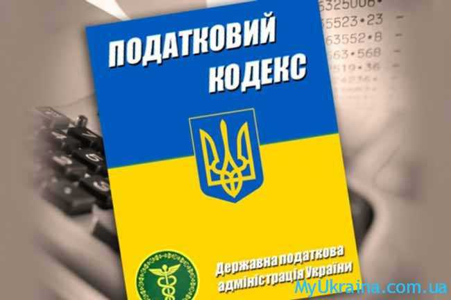 Изменения в налоговом кодексе Украины в 2018 году