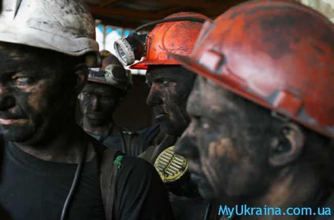 все еще ожидают повышение зарплаты шахтерам в Украине 2018
