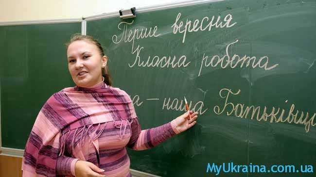 другой учитель на уроке