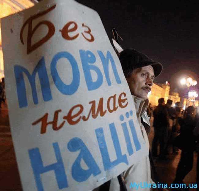 День украинской письменности и украинского языка