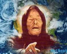 предсказание Ванги на 2018 год для Украины