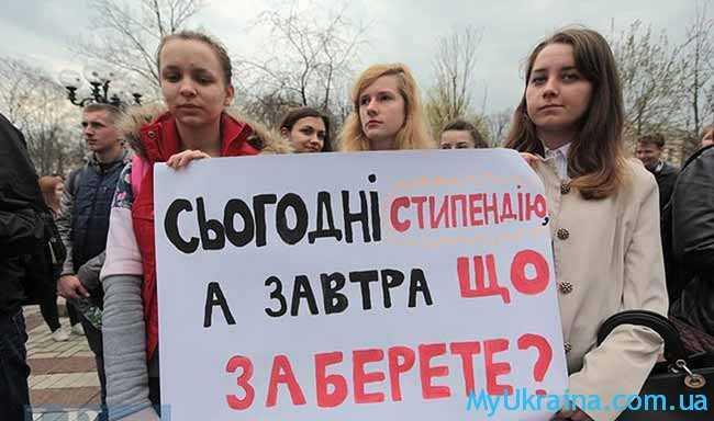 студенты с лозунгами