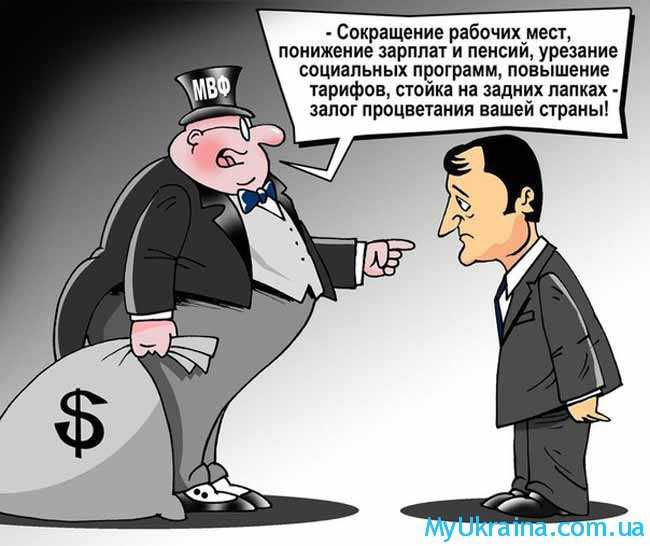 меморандум МВФ