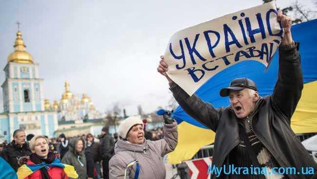Украина,вставай!
