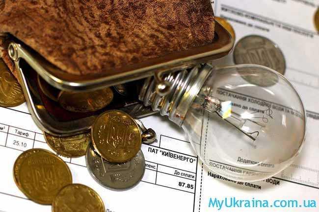 скоро украинцы получат платежки за электроэнергию с новыми ценами