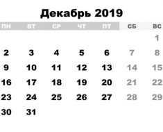 декабрь 2019 год