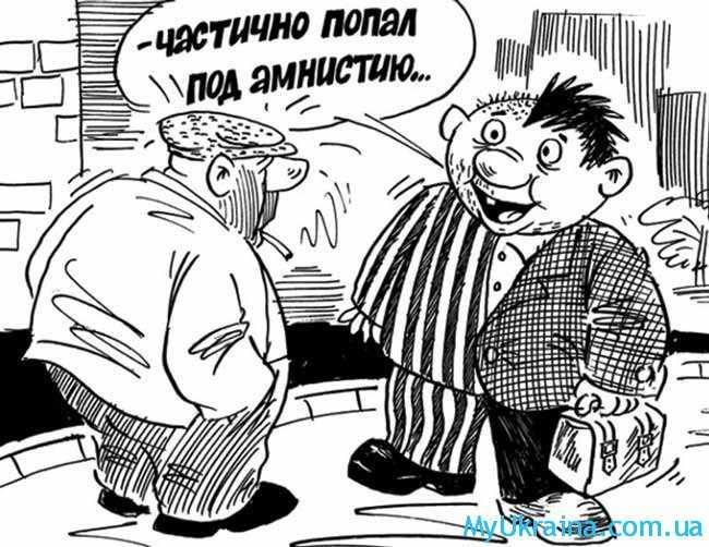Амнистия в 2018 году. Какие статьи попадают под амнистию в 2018 году в России? Последние новости