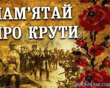 день памяти героев Крут