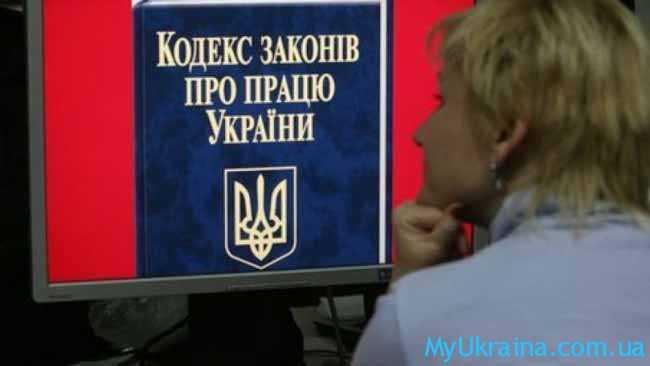 КЗОТ Украины