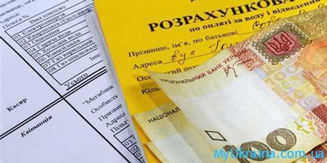 Начисление субсидий в Украине