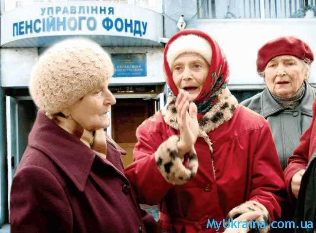 По какой схеме меняются пенсии в Украине?