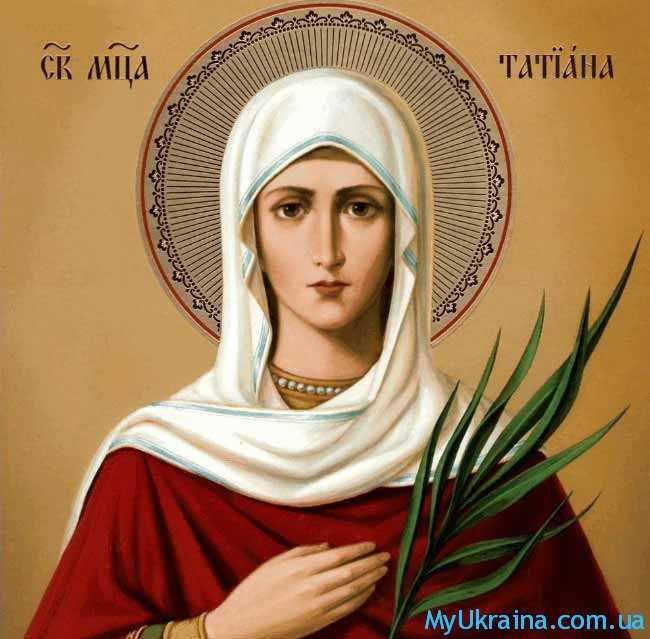 Праздник великой мученицы Татьяны