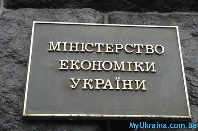 прогноз экономики Украины