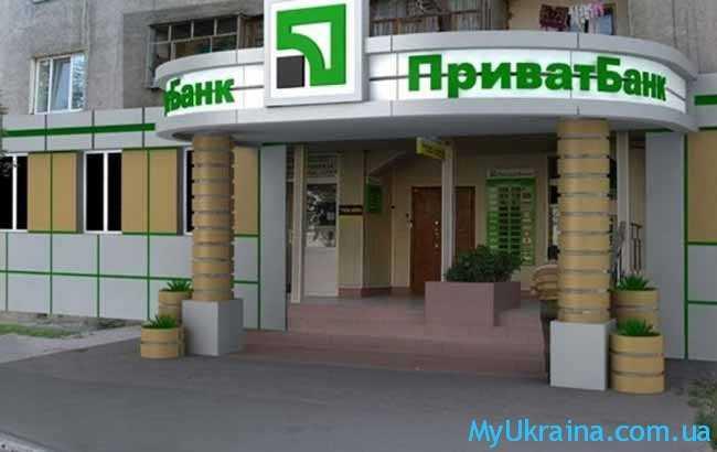 Приват Банк