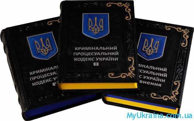 кодекс Украины