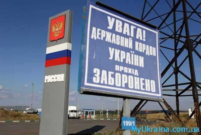 Как беспрепятственно осуществить въезд на Украину для россиян