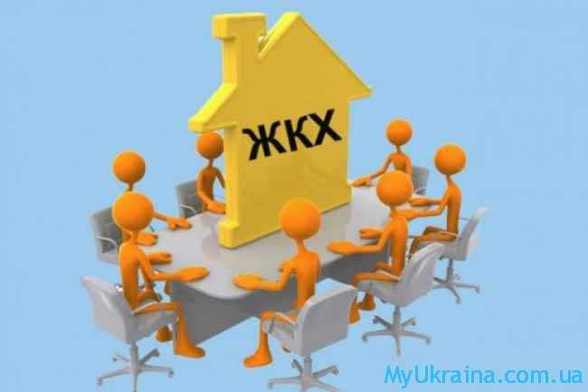 ЖКХ – жилищно-коммунальное хозяйство