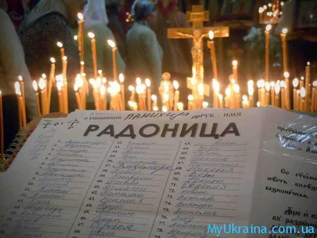 у православных верующих отмечается Радоница