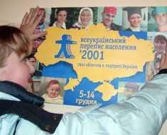 перепись населения в Украине проводилась в 2001 году